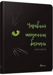 Чарівний щоденник бажань. Wish book. Альбом друзів фото