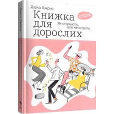 Книжка для дорослих. Як старшати, але не старіти фото