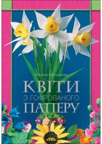 Квіти з гофрованого паперу фото