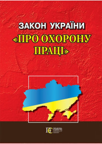 Закон України «Про охорону праці» фото