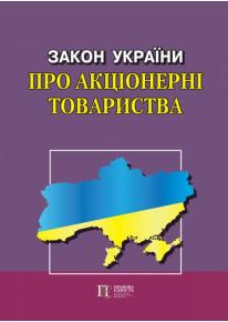 """Закон України """"Про акціонерні товариства"""" фото"""