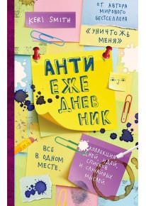 Антиежедневник (желтый) фото