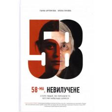 58-ма. Невилучене фото