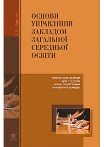 Основи управління закладом загальної середньої освіти: навчальний посібник для студентів вищих педагогічних навчальних закладів фото