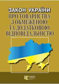 Закон України «Про товариства з обмеженою та додатковою відповідальністю» фото