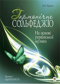 Гармонічне сольфеджіо на основі української музики. Частина 1 фото