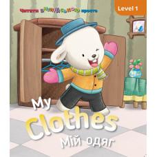 My Clothes. Мій одяг. Level 1 фото