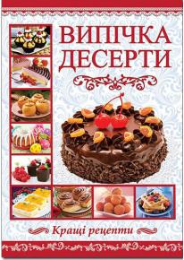 Випічка та десерти фото