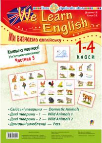 """Комплект наочності """"We learn English"""" (""""Ми вивчаємо англійську""""): 1-4 класи (Частина 5) фото"""