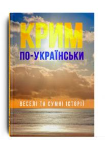 Крим по-українськи фото