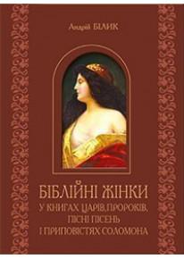 Біблійні жінки в книгах Царів, Пророків, Пісні пісень і Приповістях Соломона фото