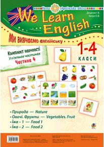 """Комплект наочності """"We learn English"""" (""""Ми вивчаємо англійську"""") : 1-4 класи (Частина 4) фото"""