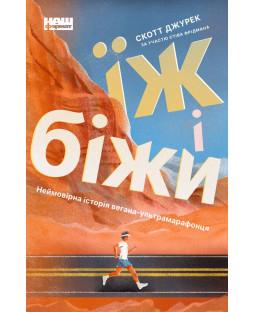 Книга «Їж і біжи. Неймовірна історія вегана-ультрамарафонця» фото
