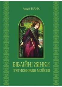 Біблійні жінки. П'ятикнижжя Мойсея фото