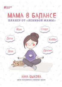 "Мама в балансе. Планер от ""ленивой мамы"" фото"