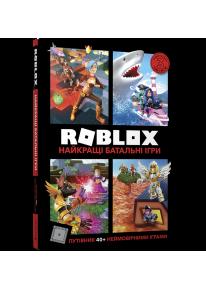 Roblox. Найкращі батальні ігри фото