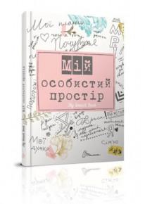 My Smash Book. Мій щоденник фото