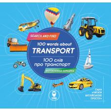 100 слів про транспорт. 100 words about Transport фото
