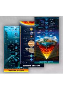 Комплект розумних плакатів «Світ навколо» (3 штуки) фото