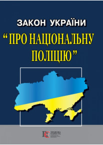 Закон України «Про Національну поліцію» фото