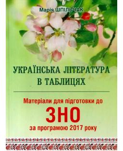Матеріали для підготовки до ЗНО. Українська література в таблицях (Шпільчак) фото