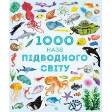 1000 назв підводного світу фото