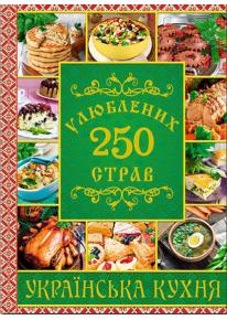 250 улюблених страв. Українська кухня (зелена) фото