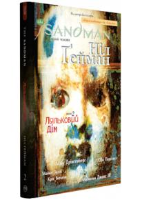 The Sandman. Пісочний чоловік. Том 2. Ляльковий дім фото