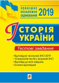 Історія України. ЗНО. Тестові завдання фото