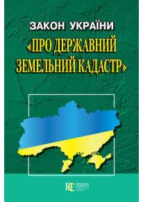 Закон України «Про державний земельний кадастр» фото