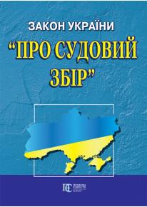Закон України «Про судовий збір» фото