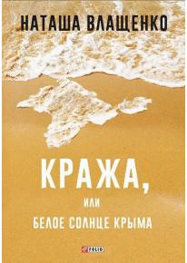 Кража,или Белое солнце Крыма фото