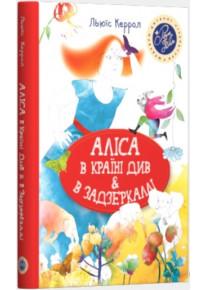 Аліса в Країні Див & в Задзеркаллі фото