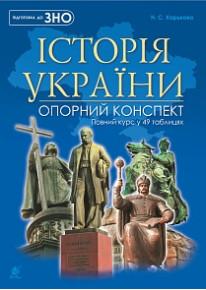 Історія України: повний курс у 49 таблицях та опорний конспект фото