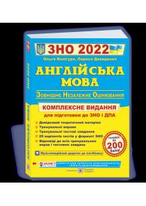 Англійська мова. Комплексна підготовка до ЗНО 2022 фото