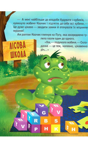 Черепашка Шашка та його друзі. Цікаві історії про цінності для малюків
