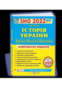 Історія України. Комплексна підготовка до ЗНО 2022 фото