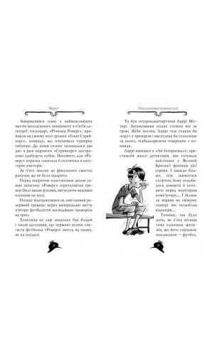 Агата Містері. Операція Джунглі. Книга 17