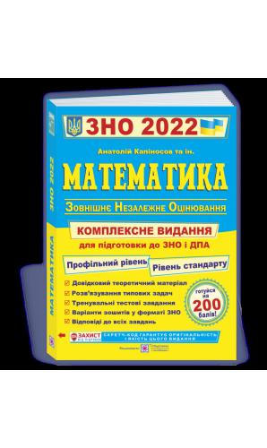Математика. Комплексна підготовка до ЗНО 2022