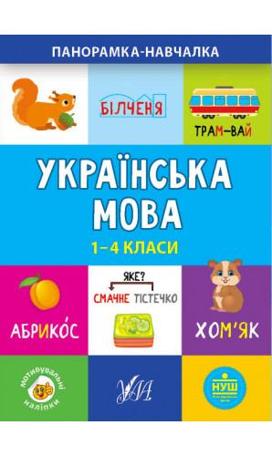 Панорамка-навчалка. Українська мова (1-4 класи)