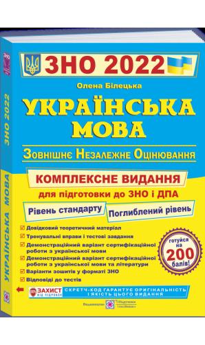Українська мова. Комплексна підготовка до ЗНО 2022