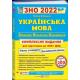 Українська мова. Комплексна підготовка до ЗНО 2022 фото