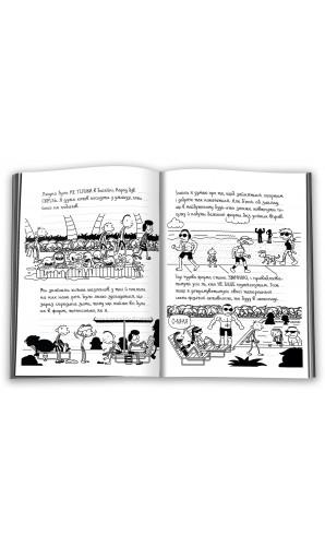 Щоденник слабака. На курорті. Книга 12